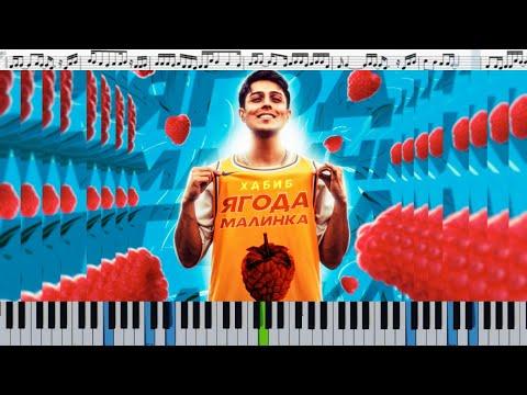ХАБИБ - Ягода малинка (кавер на пианино + ноты)