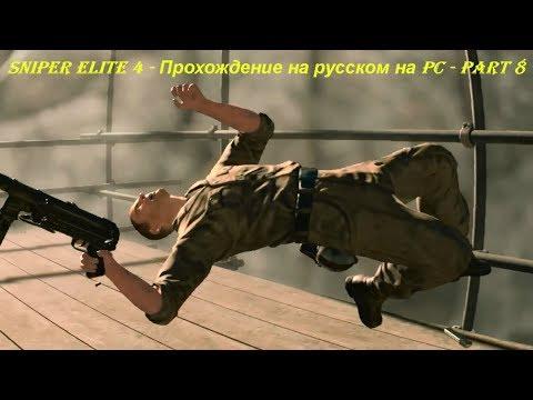Sniper Elite 4 - Прохождение на русском на PC - Part 8