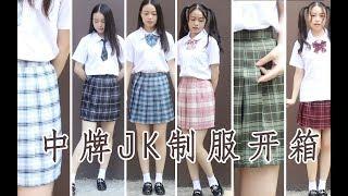 8条JK制服裙开箱!这年头小学生都开始穿JK了吗?