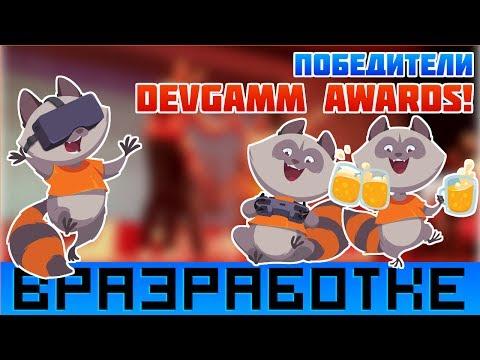 Победители DevGAMM Awards 2017 | В разработке #85