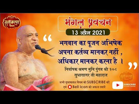 Mangal Pravachan 13 Apr 2021