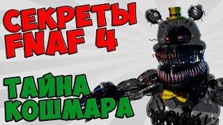 Five Nights At Freddy's 4 - ТАЙНА КОШМАРА