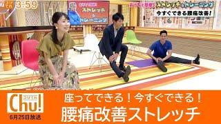 座ってできる腰痛改善ストレッチ【6月3日放送ゴジてれChu!Ⅰ部】