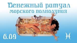 Практики полнолуния в Рыбах: денежная ванна и работа со снами