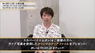 コメント映像第1弾M-ON!LIVE小野大輔「小野大輔LIVETOUR2018「DREAMJourney」」
