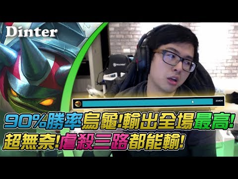 【DinTer】勝率90%打野拉姆斯Rammus!全坦烏龜吸出全場最高輸出!