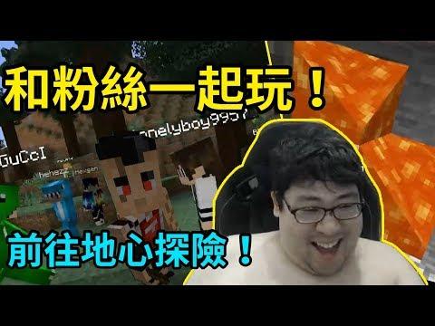 和粉絲們一起玩Minecraft