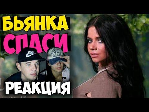 Бьянка - Спаси КЛИП 2017  | Русские и иностранцы слушают русскую музыку и смотрят русские клипы