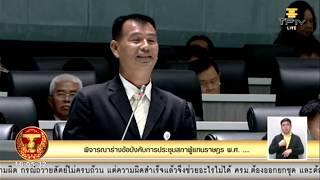 """""""ส.ส.บุนฐิน"""" พรรคเพื่อไทย ลูบคมท่านประธานไม่เป็นกลาง """"ชวน หลีกภัย"""" สวนกลับทันควัน!"""