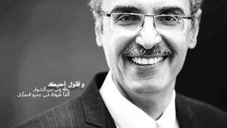 اغاني حصرية يشهد الله أني أحبك بدر بن عبد المحسن تحميل MP3