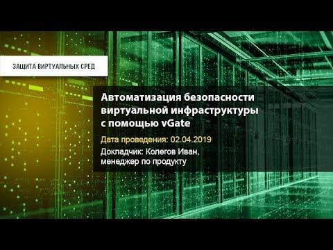 Автоматизация безопасности виртуальной инфраструктуры с помощью vGate