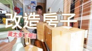 老婆擅自買了5個大箱子寄到家了!到底是什麽呢?【房子大改造#2】