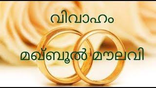 സുന്നത്തായ വിവാഹം Maqbool Movlavi Nikkah മഖ്ബൂൽ മൗലവി നിക്കാഹ്