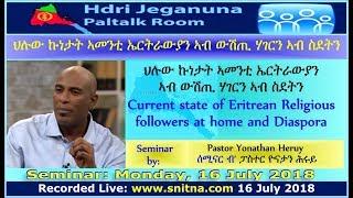 ኩነታት ኣመንቲ ኣብ ውሽጢ ሃገርን ኣብ ስደትን by Pastor Yonathan Heruy (Seminar at Hdri Jeganuna 16 July 2018)
