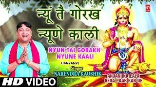 gratis download video - Nyun Tai Gorakh Nyune Kaali,NARENDRA KAUSHIK,Haryanvi Balaji Bhajan,Anjani Ka Lala Beda Paar Kar De