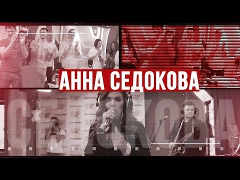 Анна Седокова — телеверсия живого концерта «Золотой Микрофон» на «Русском Радио»