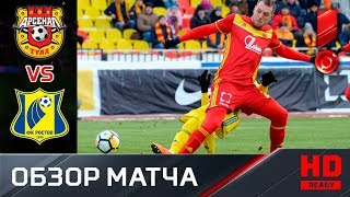 17.03.2018г. Арсенал - Ростов - 2:2. Обзор матча