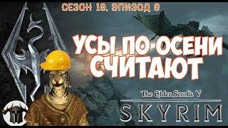 УСЫ ПО ОСЕНИ СЧИТАЮТ [#skyrim season 19 episode 9]