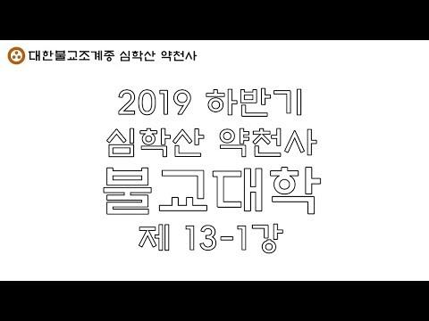 [불교대학 21] 2019 하반기 심학산 약천사 불교대학 13-1강