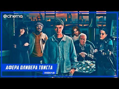 Афера Оливера Твиста ✔️ Русский трейлер (2021)