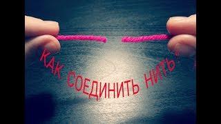 Как #соединить #нить  . Как соединить пряжу без узелков !