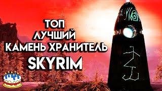 Skyrim | Лучший Камень Хранитель и с Днем Рождения Скайрим!!