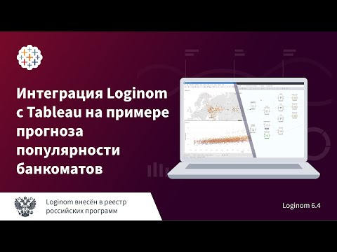Видеообзор Loginom