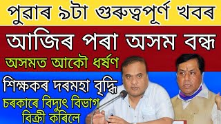 Assam Closed From Today / Assam Teacher's Salary Increase /  Government Sold Power Department APDCL