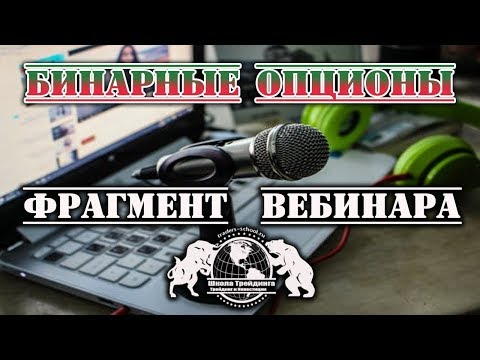 Заработок на бинарных опционах видео