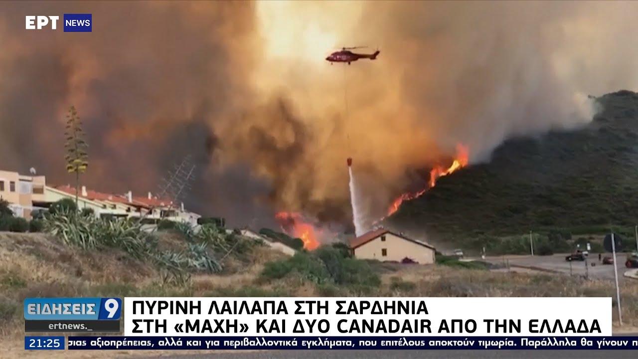 Πυρκαγιές και πλημμύρες «σφυροκοπούν» χώρες ανά τον κόσμο ΕΡΤ 26/7/2021