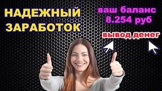 ЛУЧШИЙ ЗАРАБОТОК ДЕНЕГ В ИНТЕРНЕТЕ В 2018