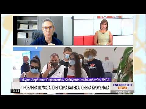 Κορονοϊός   Ανησυχία απο την αύξηση κρουσμάτων   13/07/2020   ΕΡΤ