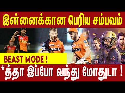 KKR யை காலி செய்யுமா SRH | #IPL2021 | #Nettv4u