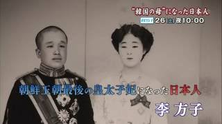 "NHK""韓国の母""になった日本人~朝鮮王朝最後の皇太子妃・李方子~予告"