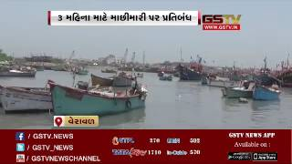 Veraval: No Fishing For 3 Months, Ban On Fishing