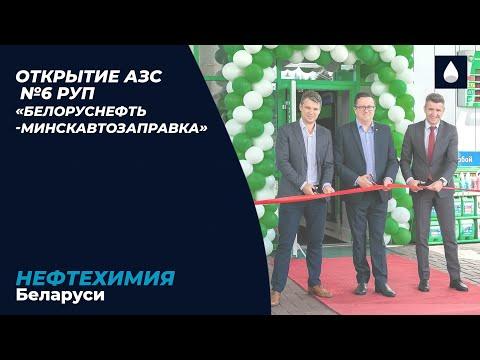 АЗС №6 РУП «Белоруснефть-Минскавтозаправка» 30 сентября открыла свои двери после реконструкции. Объект расположен в оживленном месте при сьезде с М-3 на МКАД, и всегда пользовался спросом у автолюбителей.