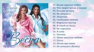 Весна - Белые крылья любви (Полный сборник)
