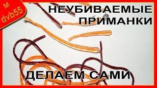 Приманка черви силиконовые
