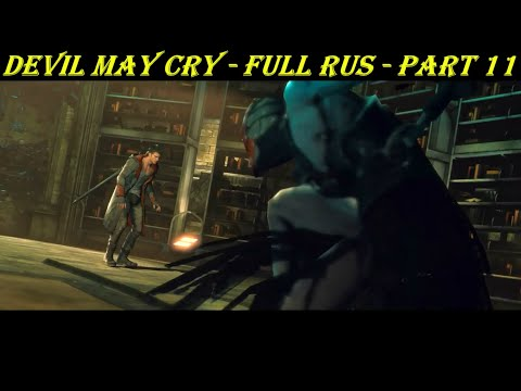 Devil May Cry - FULL RUS - Part 11