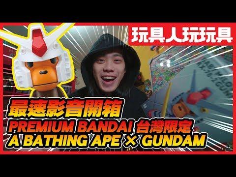 《玩具人玩玩具》夢幻聯名【A BATHING APE × GUNDAM】搶先影音開箱