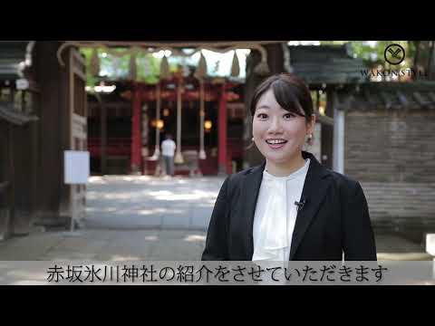 赤坂氷川神社