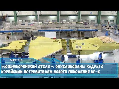 , title : 'Южнокорейская компания KAI опубликовала кадры с линии сборки истребителя нового поколения KF-X