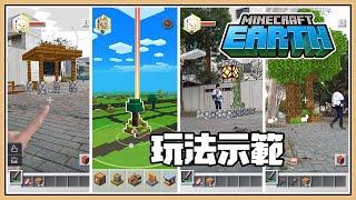 全台首發【鬼鬼】Minecraft入侵了現實世界!😫 Minecraft Earth 玩法示範