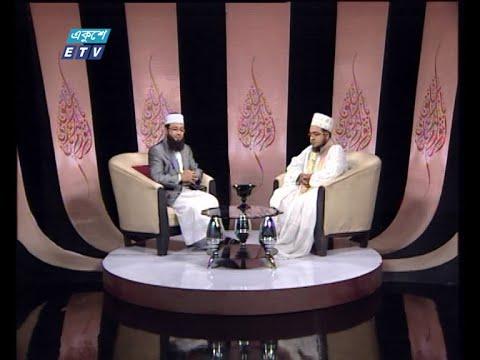 Islami Jiggasha || ইসলামী  জিজ্ঞাসা || ইসলামের দৃষ্টিতে পিতামাতা ও স্ত্রীর প্রতি ভালোবাসা || 12 February 2021 || ETV Religion