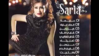 تحميل و مشاهدة ساريه السواس - قلبي طق MP3