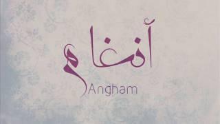 مازيكا Rahet Layali - Angham | راحت ليالي - انغام تحميل MP3