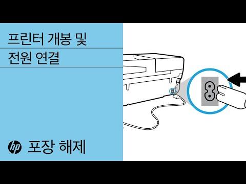 포장 풀기 및 프린터 전원 연결