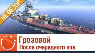 Грозовой после очередного апа - не обзор - World of warships