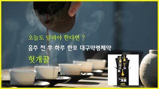 대구약령제약(주) 헛개꿀 홍보영상