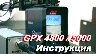 Металлоискатели Minelab GPX 5000 и GPX 4800 видео инструкция. Оборудование для добычи золота.